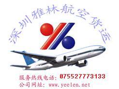 深圳市雅林机电有限公司