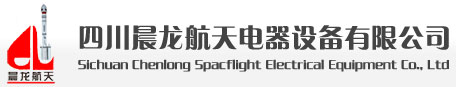 四川晨龍航天電器設備有限公司