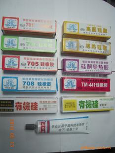 硅橡胶704.705.904.905 导热硅脂 -橡塑