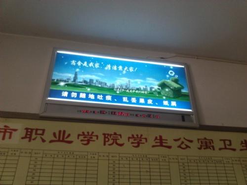 项目简介   星翔传媒万年历灯箱安装在各大高校宿舍楼,覆盖整个石家庄