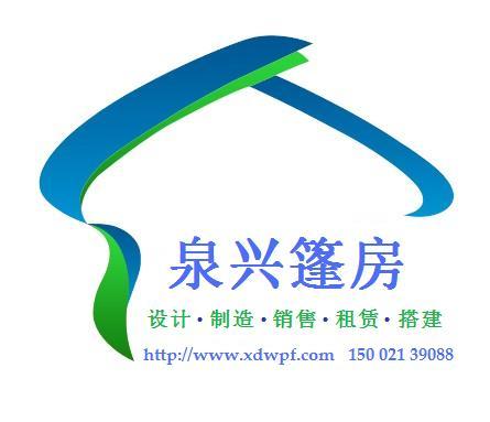 上海泉興篷房技術有限公司