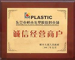 東莞市寶麗塑膠化工科技有限公司