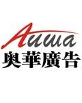 廣州奧華廣告有限公司