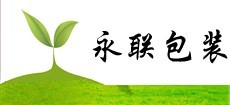 深圳永联包装制品厂