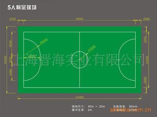 标准五人制足球场画线