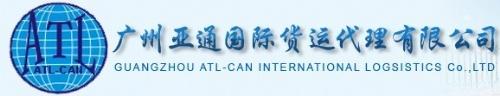 廣州亞通國際貨運代理有限公司