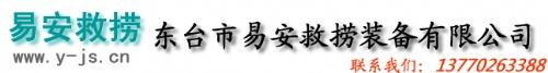 東臺市易安救撈裝備有限公司