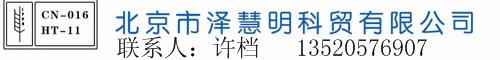北京市澤慧明科貿有限公司