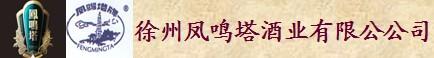 徐州鳳鳴塔酒業有限公司