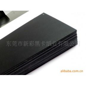 1.5mm新彩黑卡纸,经裱合烘干加工,用于高品质产品