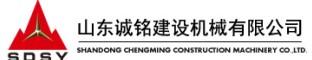 山東誠銘建設機械公司