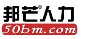 深圳邦芒人力資源有限公司
