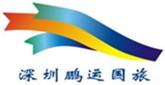 深圳市鵬運國際旅行社有限公司建設路營業部