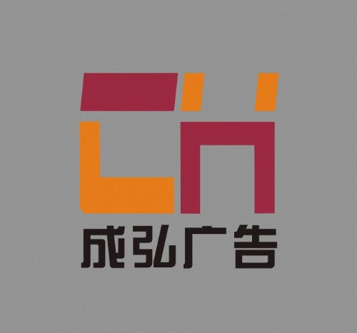 武漢成弘廣告制作有限公司