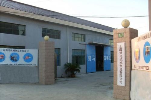 上海贊馬機械制造有限公司