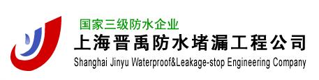上海晋禹防水堵漏工程有限公司