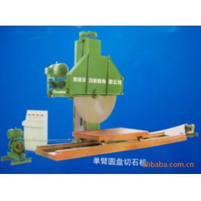 专业单臂圆盘切石机 石材机械