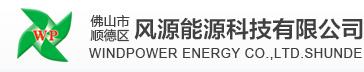 佛山市順德區風源能源科技有限公司