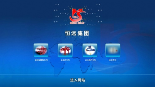 河南省恒遠起重機械集團有限公司