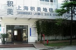 上海積美地毯有限公司