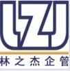 上海林之杰企業管理咨詢有限公司