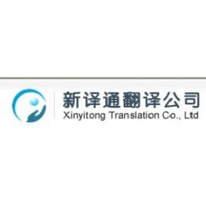 北京翻译公司为您提供英语翻译服务