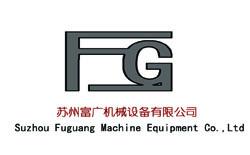 苏州富广机械设备有限公司