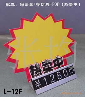 铝合金标价牌(可插pop,气氛贴),价格牌(热卖中) l-12f