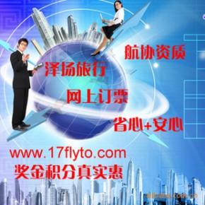 北京到上海特价机票 打折机票 国内飞机票预订 特价打折机票