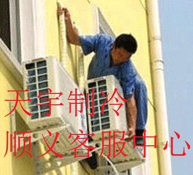北京順義金英天宇制冷配件門市部