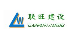 東莞聯旺建設工程有限公司