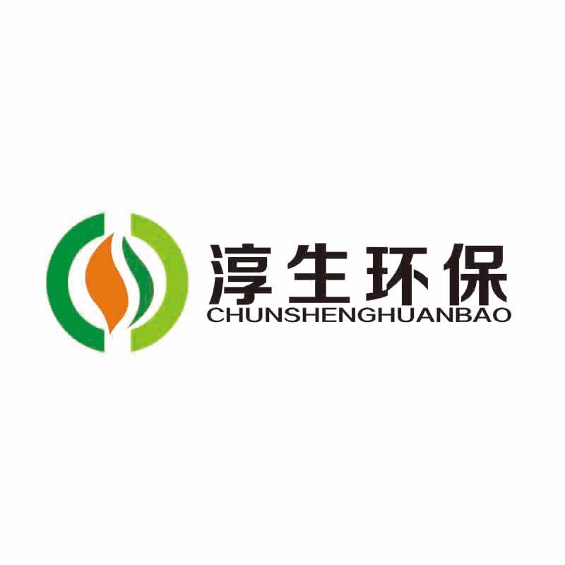 深圳市淳生環保有限公司