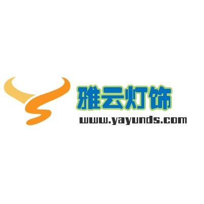 中山市雅云燈飾有限公司