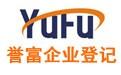 上海譽富企業登記代理有限公司