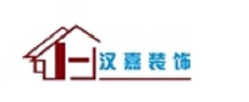 徐州漢嘉裝飾工程設計有限公司