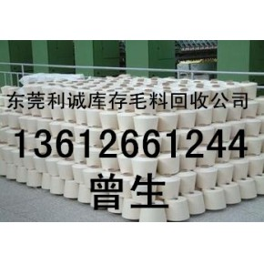 深圳地區專業收購紡織棉紗 羊絨紗 羊仔毛 制衣線 真絲 高彈絲 滌綸絲