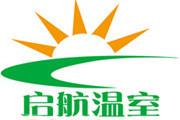 壽光市啟航溫室工程有限公司