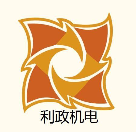 上海利政机电设备有限公司