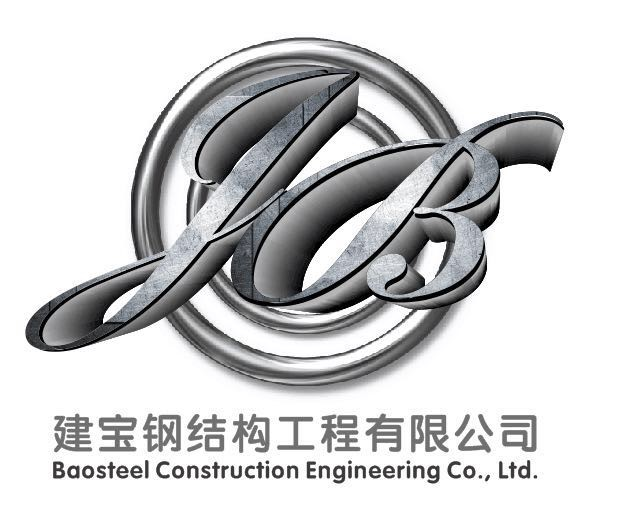建寶鋼結構工程有限公司湛江分公司