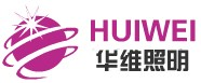 深圳市华维照明科技有限公司