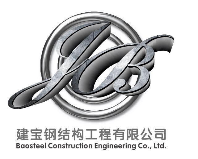 建宝钢结构工程有限公司