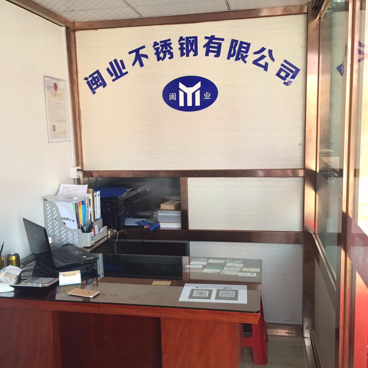 南京鑫閩業裝飾工程有限公司