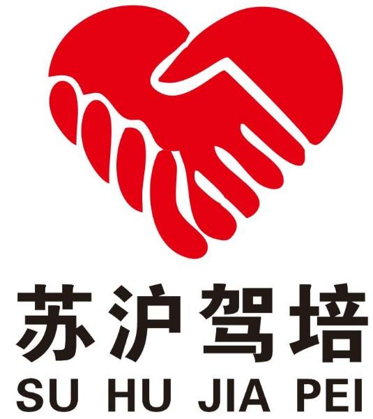 上海蘇滬駕培中心