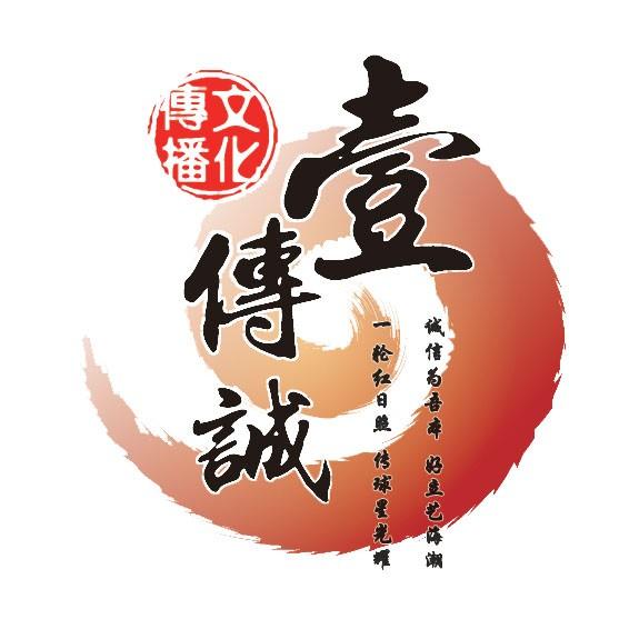 廣州壹傳誠文化傳播有限公司