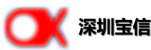 深圳寶信企業管理有限公司