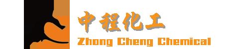 曹县中程化工有限公司