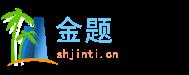 上海金題財務咨詢有限公司