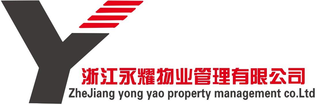 浙江永耀物業管理有限公司