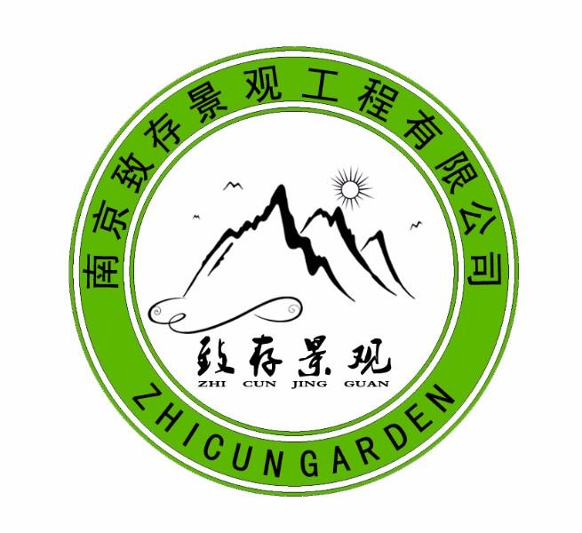 南京致存景觀工程有限公司