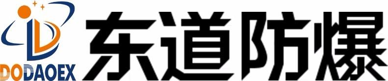 江蘇東道防爆科技有限公司